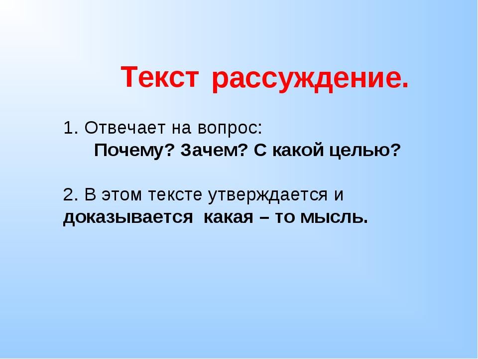 Текст 1. Отвечает на вопрос: Почему? Зачем? С какой целью? 2. В этом тексте...