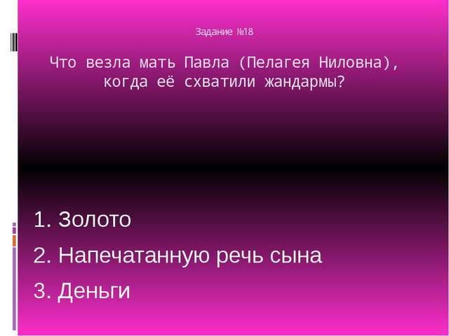 Задание №18 Что везла мать Павла (Пелагея Ниловна), когда её схватили жандар...
