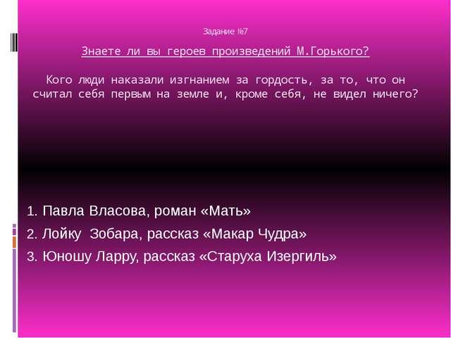 Задание №7 Знаете ли вы героев произведений М.Горького? Кого люди наказали и...