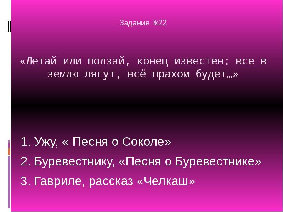 Задание №22 «Летай или ползай, конец известен: все в землю лягут, всё прахом...