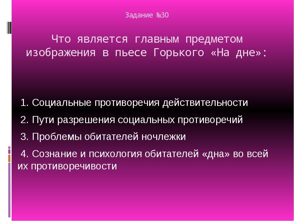 Задание №30 Что является главным предметом изображения в пьесе Горького «На д...