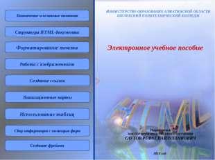 Сбор информации с помощью форм 25 Тэги для создания формы Компонент формы HTM