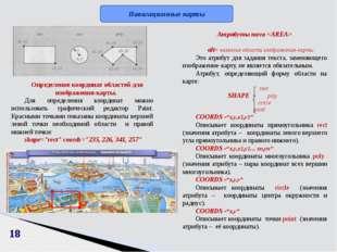 Сбор информации с помощью форм 23 Тэги для создания формы Компонент формы HTM