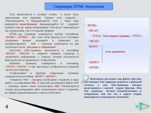 4 Структура HTML-документа Тэги заключаются в угловые скобки и могут быть оди
