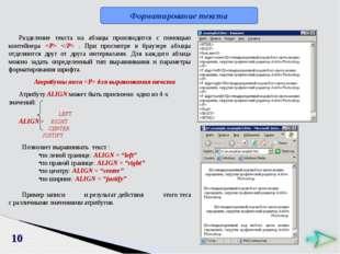2 Web – страницы создаются с использованием языка разметки гипертекстовых док