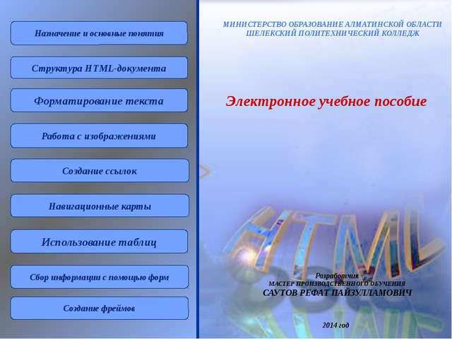 Сбор информации с помощью форм 25 Тэги для создания формы Компонент формы HTM...