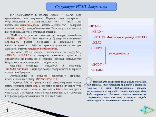 4 Структура HTML-документа Тэги заключаются в угловые скобки и могут быть оди...