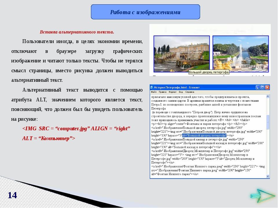16 Ссылки на метки Можно организовать ссылку на другую часть этого же докумен...