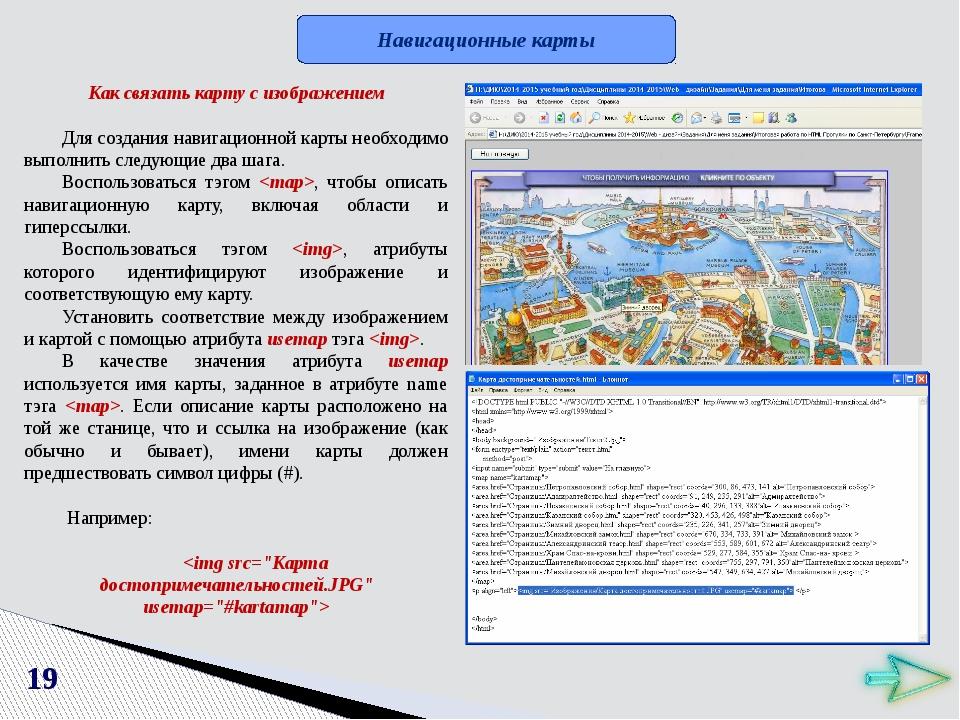 Сбор информации с помощью форм 24 В переключателях, флажках и списках выбранн...