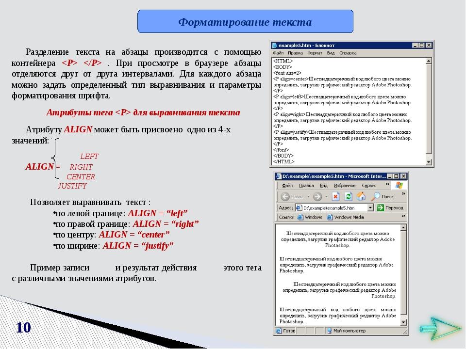 2 Web – страницы создаются с использованием языка разметки гипертекстовых док...