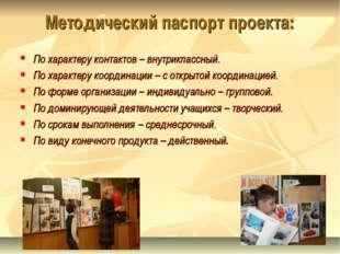 Методический паспорт проекта: По характеру контактов – внутриклассный. По хар