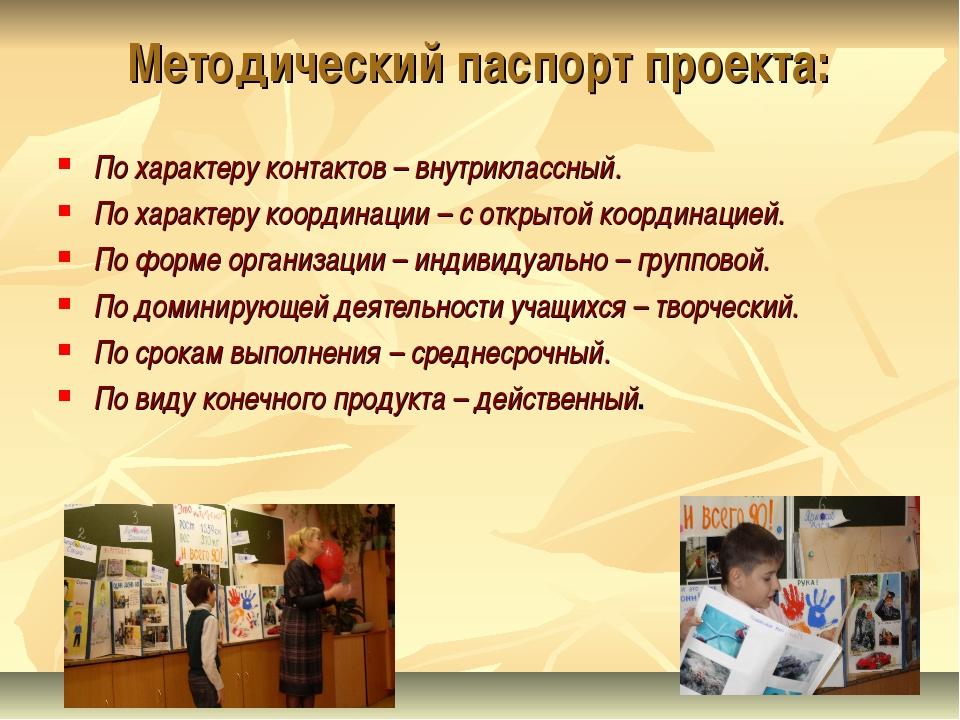 Методический паспорт проекта: По характеру контактов – внутриклассный. По хар...