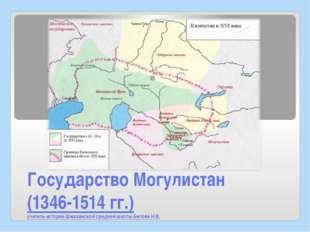 Государство Могулистан (1346-1514 гг.) учитель истории Шишкинской средней шко
