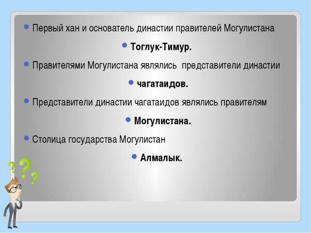 Первый хан и основатель династии правителей Могулистана Тоглук-Тимур. Прави...