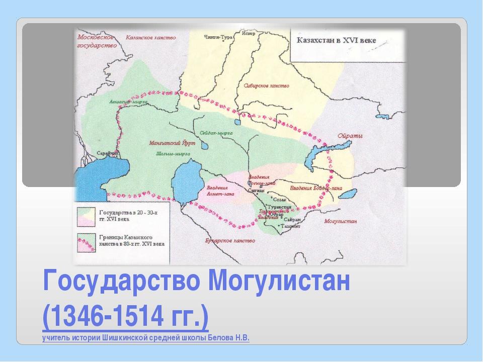 Государство Могулистан (1346-1514 гг.) учитель истории Шишкинской средней шко...
