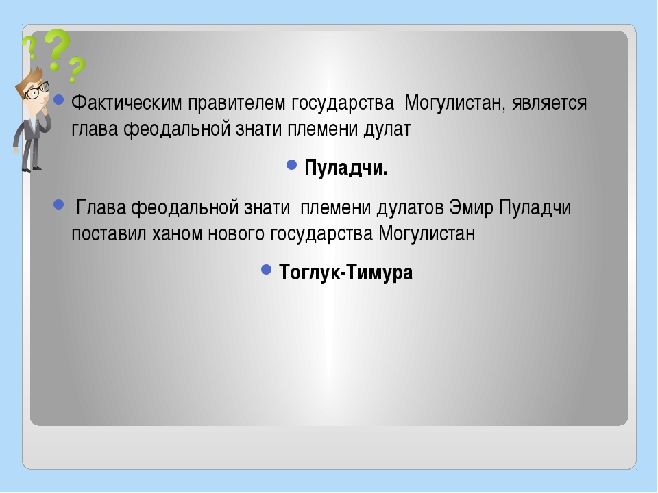 Фактическим правителем государства Могулистан, является глава феодальной зна...