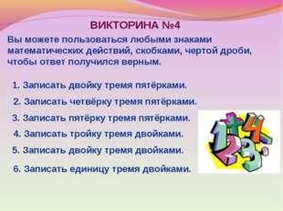ВИКТОРИНА №4 Вы можете пользоваться любыми знаками математических действий, с