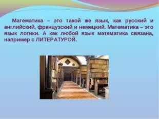 Математика – это такой же язык, как русский и английский, французский и немец