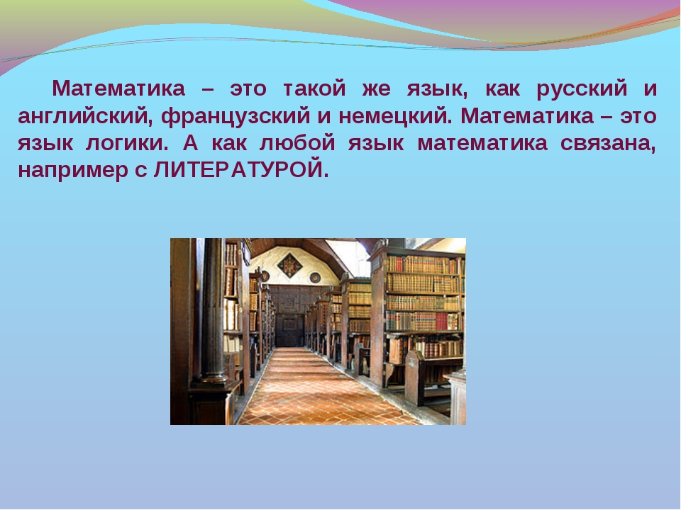 Математика – это такой же язык, как русский и английский, французский и немец...