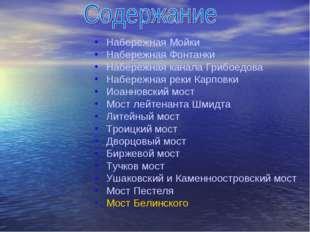 Набережная Мойки Набережная Фонтанки Набережная канала Грибоедова Набережная