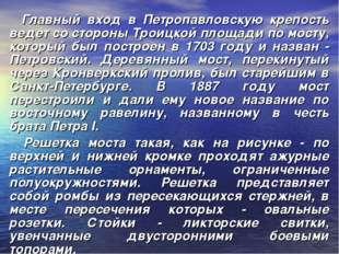 Главный вход в Петропавловскую крепость ведет со стороны Троицкой площади по