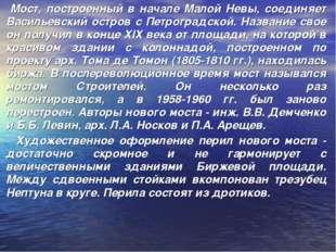 Мост, построенный в начале Малой Невы, соединяет Васильевский остров с Петро