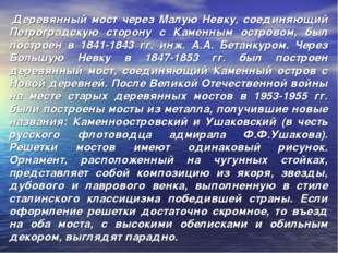 Деревянный мост через Малую Невку, соединяющий Петроградскую сторону с Камен