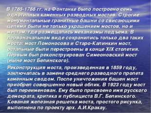 В 1785-1788 гг. на Фонтанке было построено семь однотипных каменных разводны