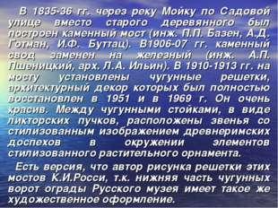 В 1835-36 гг. через реку Мойку по Садовой улице вместо старого деревянного б