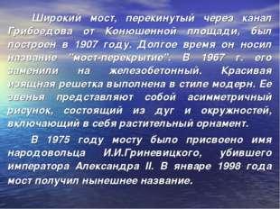 Широкий мост, перекинутый через канал Грибоедова от Конюшенной площади, был