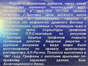 Рядом с Казанским собором через канал Грибоедова перекинут пешеходный мост,