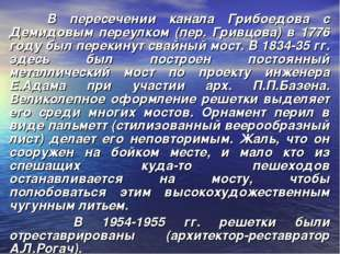 В пересечении канала Грибоедова с Демидовым переулком (пер. Гривцова) в 1776