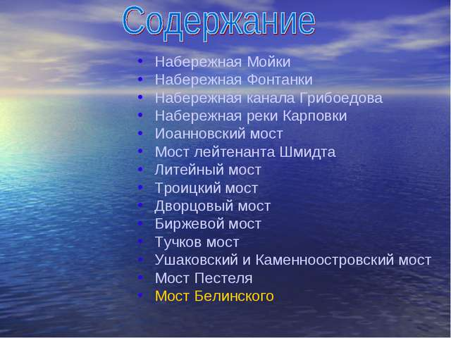 Набережная Мойки Набережная Фонтанки Набережная канала Грибоедова Набережная...