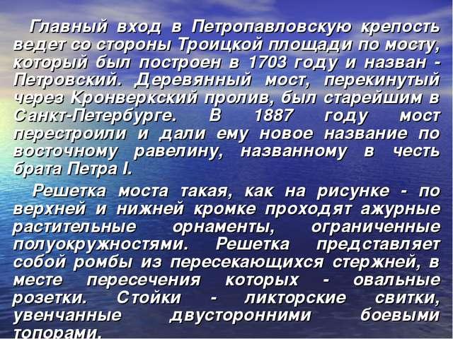 Главный вход в Петропавловскую крепость ведет со стороны Троицкой площади по...
