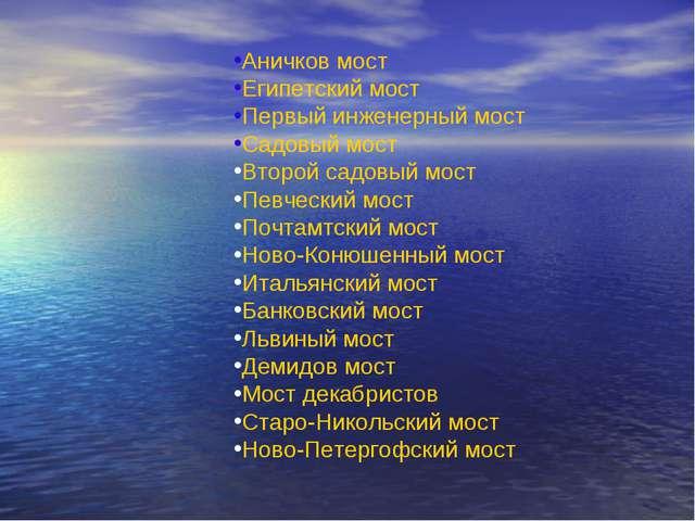 Аничков мост Египетский мост Первый инженерный мост Садовый мост Второй садов...