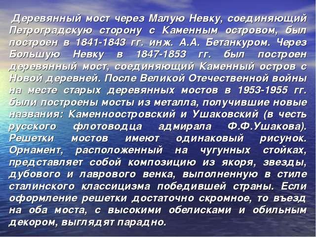 Деревянный мост через Малую Невку, соединяющий Петроградскую сторону с Камен...