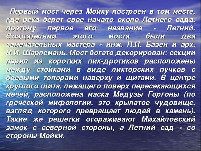 Первый мост через Мойку построен в том месте, где река берет свое начало око...