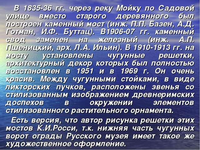 В 1835-36 гг. через реку Мойку по Садовой улице вместо старого деревянного б...