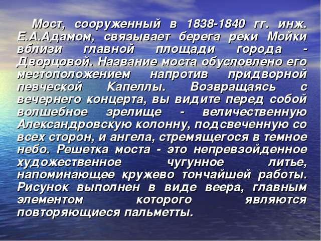 Мост, сооруженный в 1838-1840 гг. инж. Е.А.Адамом, связывает берега реки Мой...