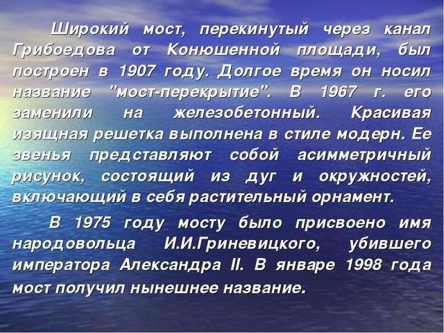 Широкий мост, перекинутый через канал Грибоедова от Конюшенной площади, был...