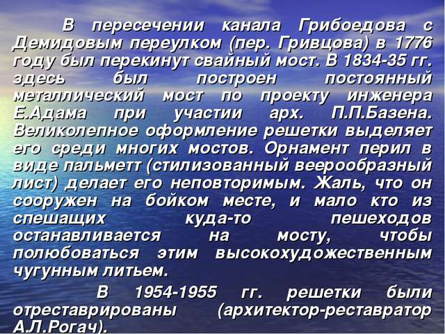 В пересечении канала Грибоедова с Демидовым переулком (пер. Гривцова) в 1776...