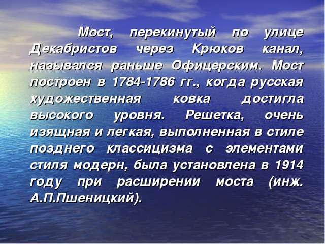 Мост, перекинутый по улице Декабристов через Крюков канал, назывался раньше...