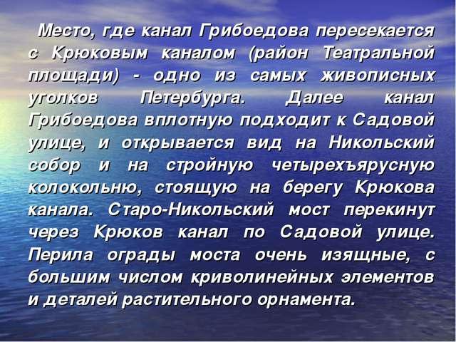 Место, где канал Грибоедова пересекается с Крюковым каналом (район Театральн...