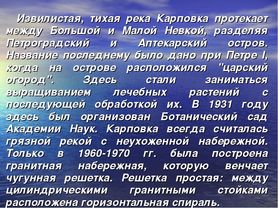Извилистая, тихая река Карповка протекает между Большой и Малой Невкой, разд...