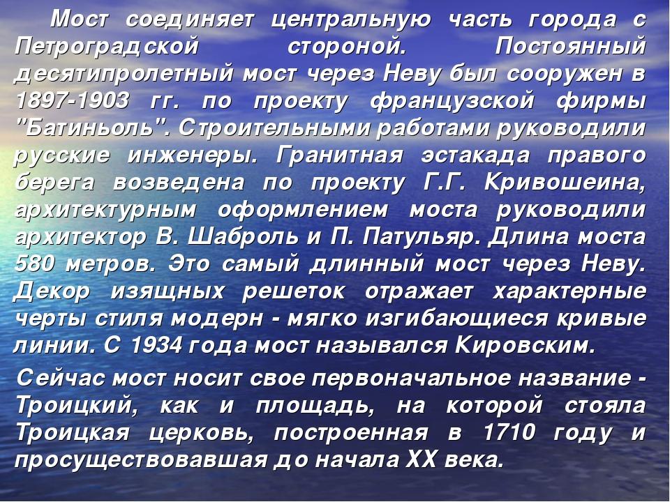 Мост соединяет центральную часть города с Петроградской стороной. Постоянный...