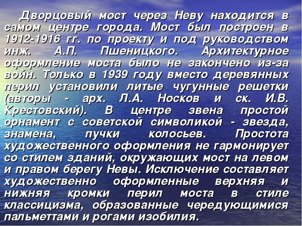 Дворцовый мост через Неву находится в самом центре города. Мост был построен...