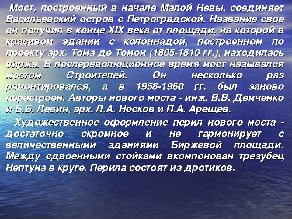 Мост, построенный в начале Малой Невы, соединяет Васильевский остров с Петро...