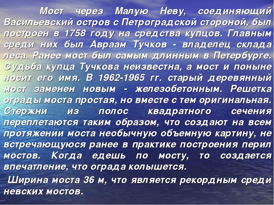 Мост через Малую Неву, соединяющий Васильевский остров с Петроградской сторо...