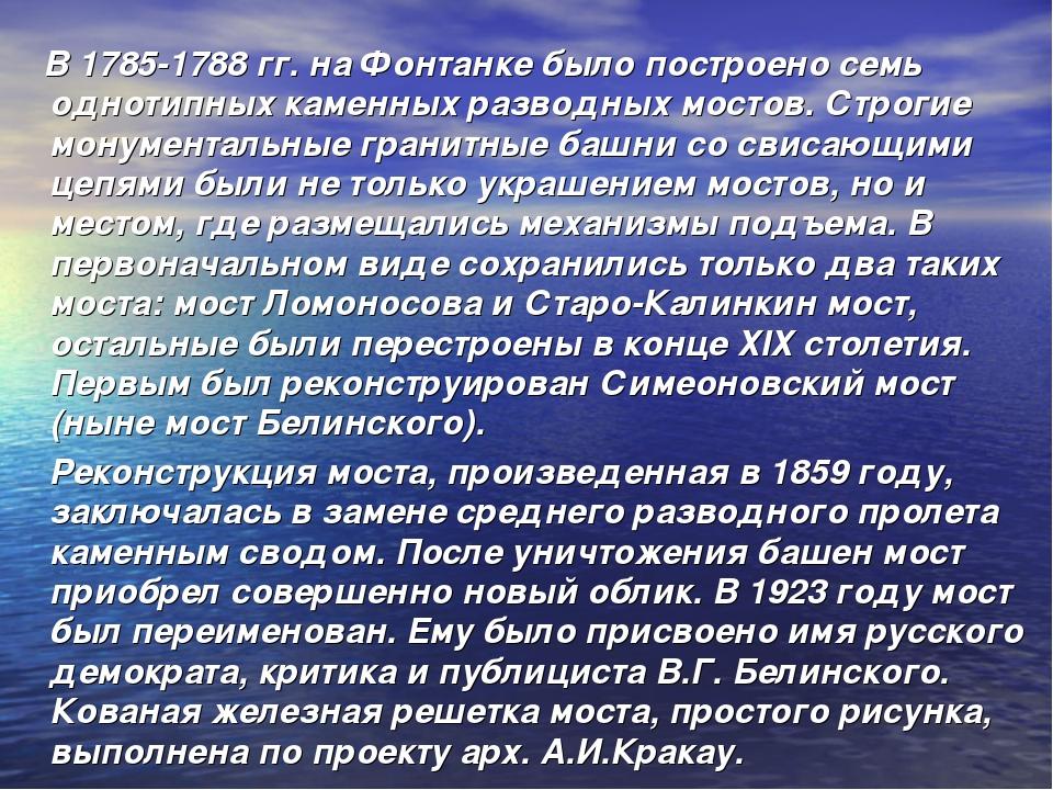 В 1785-1788 гг. на Фонтанке было построено семь однотипных каменных разводны...