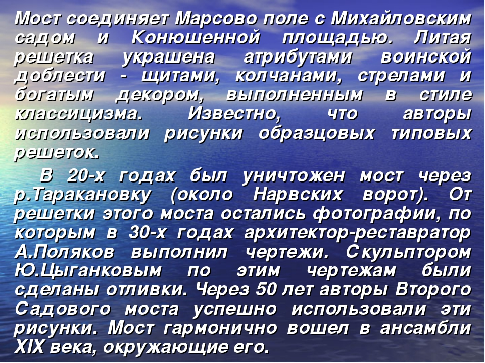 Мост соединяет Марсово поле с Михайловским садом и Конюшенной площадью. Лита...